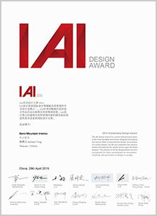 IAI設計獎證書